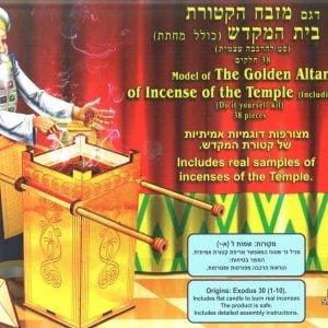דגם מזבח הזהב - מזבח הפנימי - להרכבה עצמית עם הילדים
