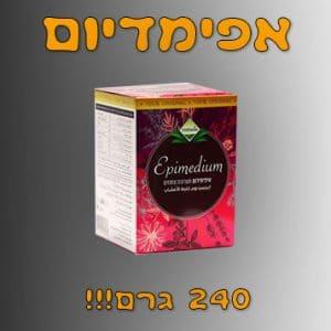 דבש טבעי עם צמחי מרפא - יעודי לגברים ולנשים - לחיזוק הקשר הפיזי