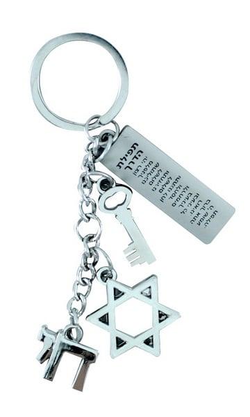 מחזיק מפתחות - תפילת הדרך - עיצוב יפייפה