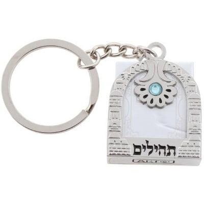 מחזיק מפתחות יודאיקה תשמישי קדושה לוקו0ט