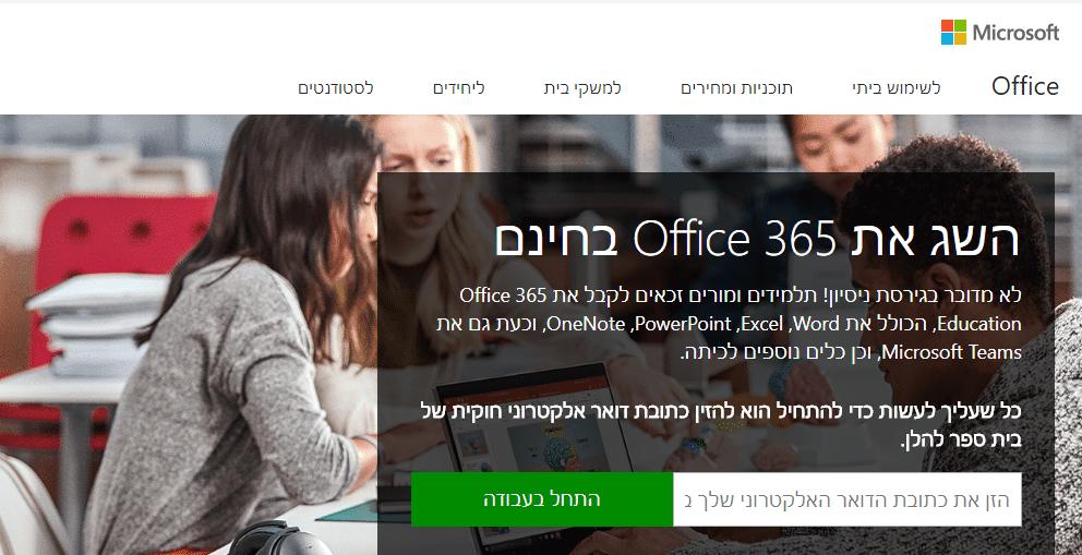 OFFICE 365 חינם להורים מורים תלמידים להורדה לוקו0ט
