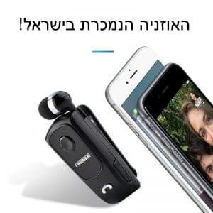 לוקו0ט להזמנה הכי זול איפה מוצאים FINEBLUE F920 פיינבלו אוזניית בלטוס אוזניה לסמארטפון נגללת רולר קליפס