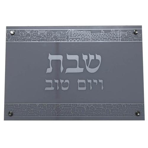 """מגש פרספקס לבן """"ירושלים"""" עיטור כסף"""