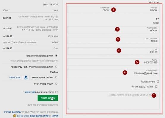 מדריך לרכישת מוצרים באתר לוקו0ט