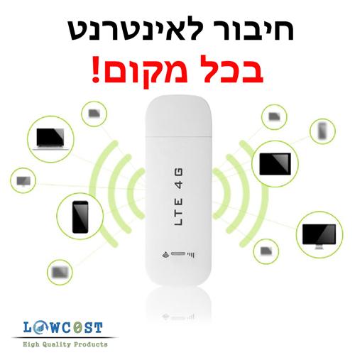 ראוטר סלולרי נייד קטן בזול USB סלוארי לבית אלחוטי דור 3 4 לוקו0ט לרכישה