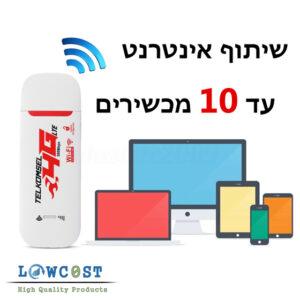 נתב סלולרי במבצע USB סלולארי דור 3 4 למשרד אלחוטי להזמנה אונליין