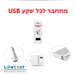 מודם סלולרי נייד קטן בזול USB סלוארי לבית אלחוטי דור 3 4 לוקו0ט לרכישה